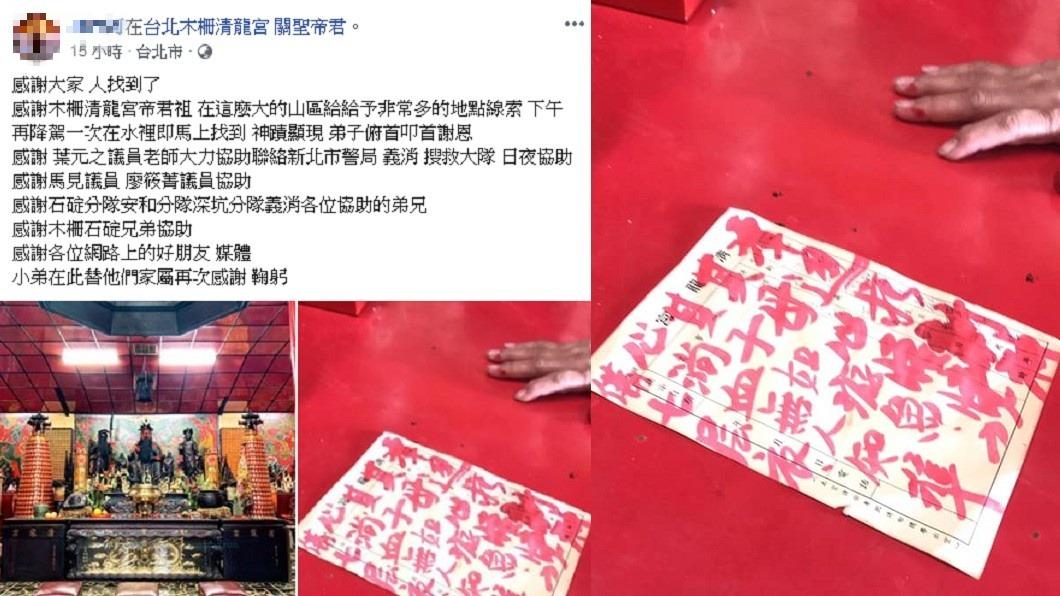圖/翻攝自台北木柵清龍宮的關聖帝君FB 18歲男離奇失蹤 神明降下開示秒尋獲遺體
