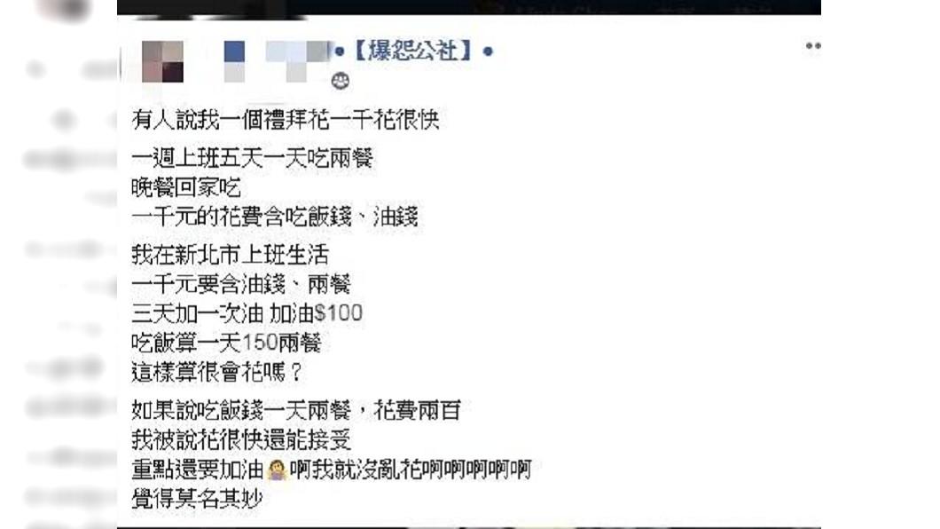 原PO貼出自己的油錢、飯錢,大批網友認為她已經很節省了。圖/翻攝爆怨公社臉書