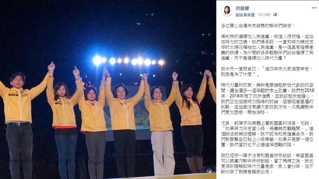 圖/翻攝自洪慈庸臉書