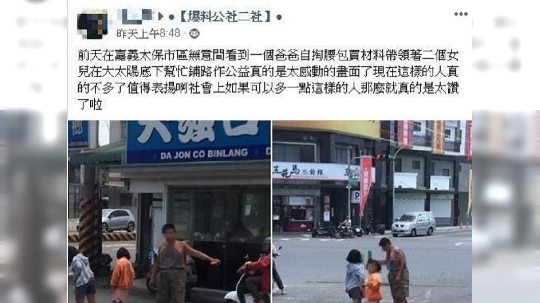 圖/翻攝自臉書「爆廢公社二館」