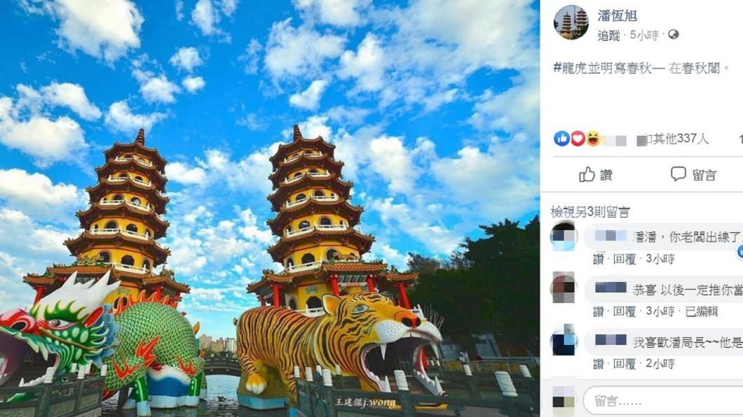 圖/翻攝自潘恆旭臉書