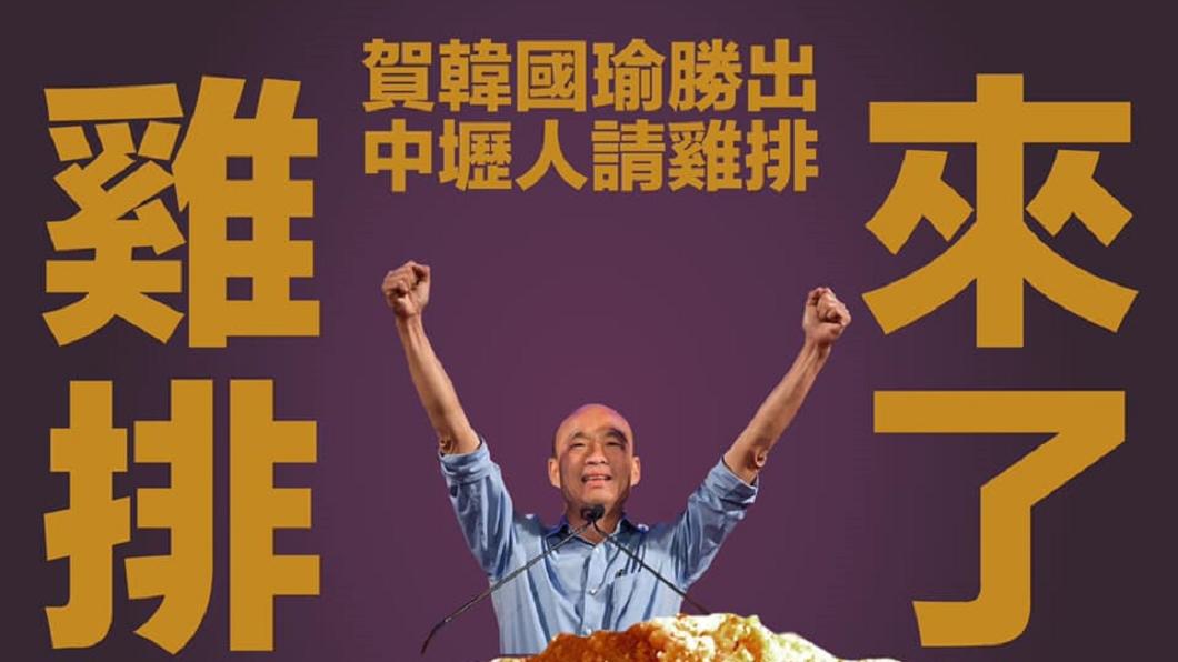 圖/翻攝自我是中壢人臉書 「非韓不投」大成功 他兌現祭品文:雞排來了