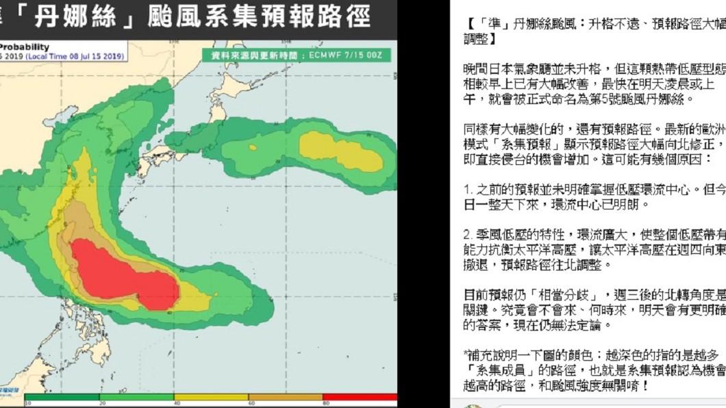 圖/翻攝自臉書「天氣風險 WeatherRisk」