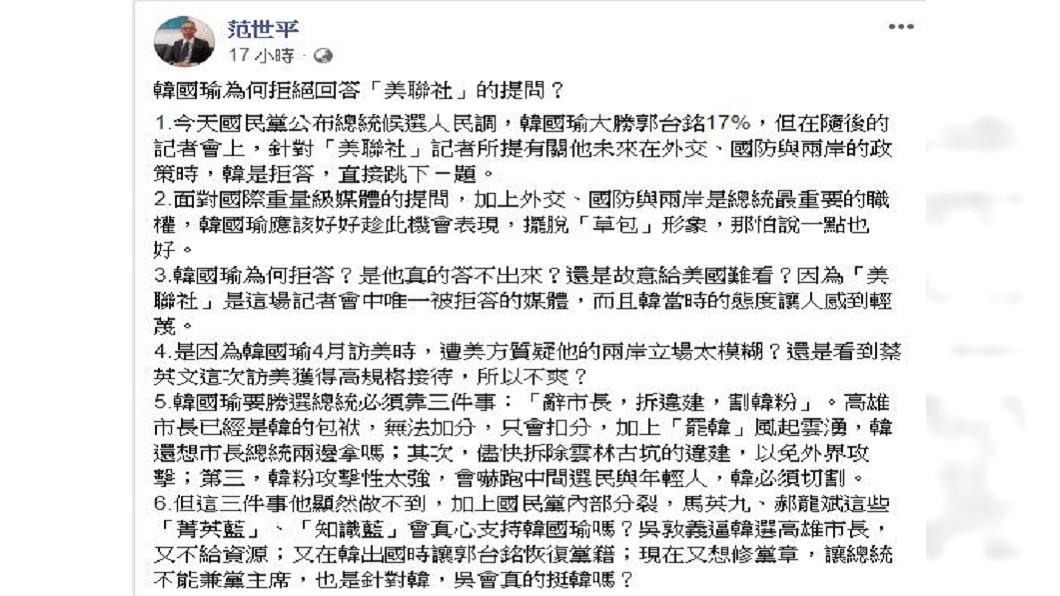 圖/翻攝自范世平臉書