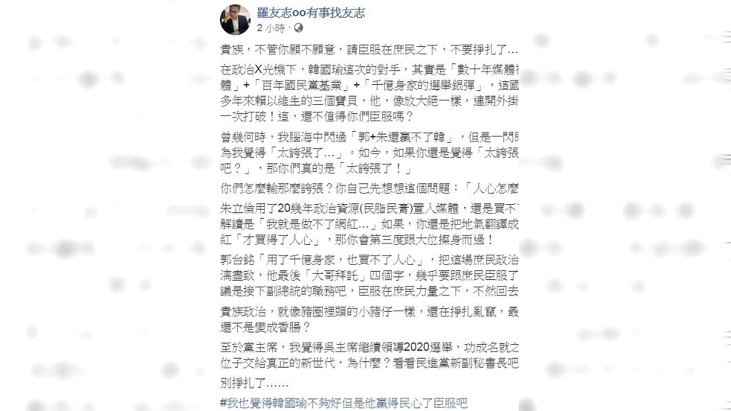圖/翻攝自羅友志臉書