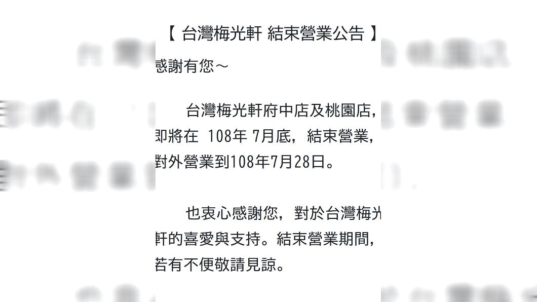 圖/翻攝自台灣梅光軒拉麵臉書
