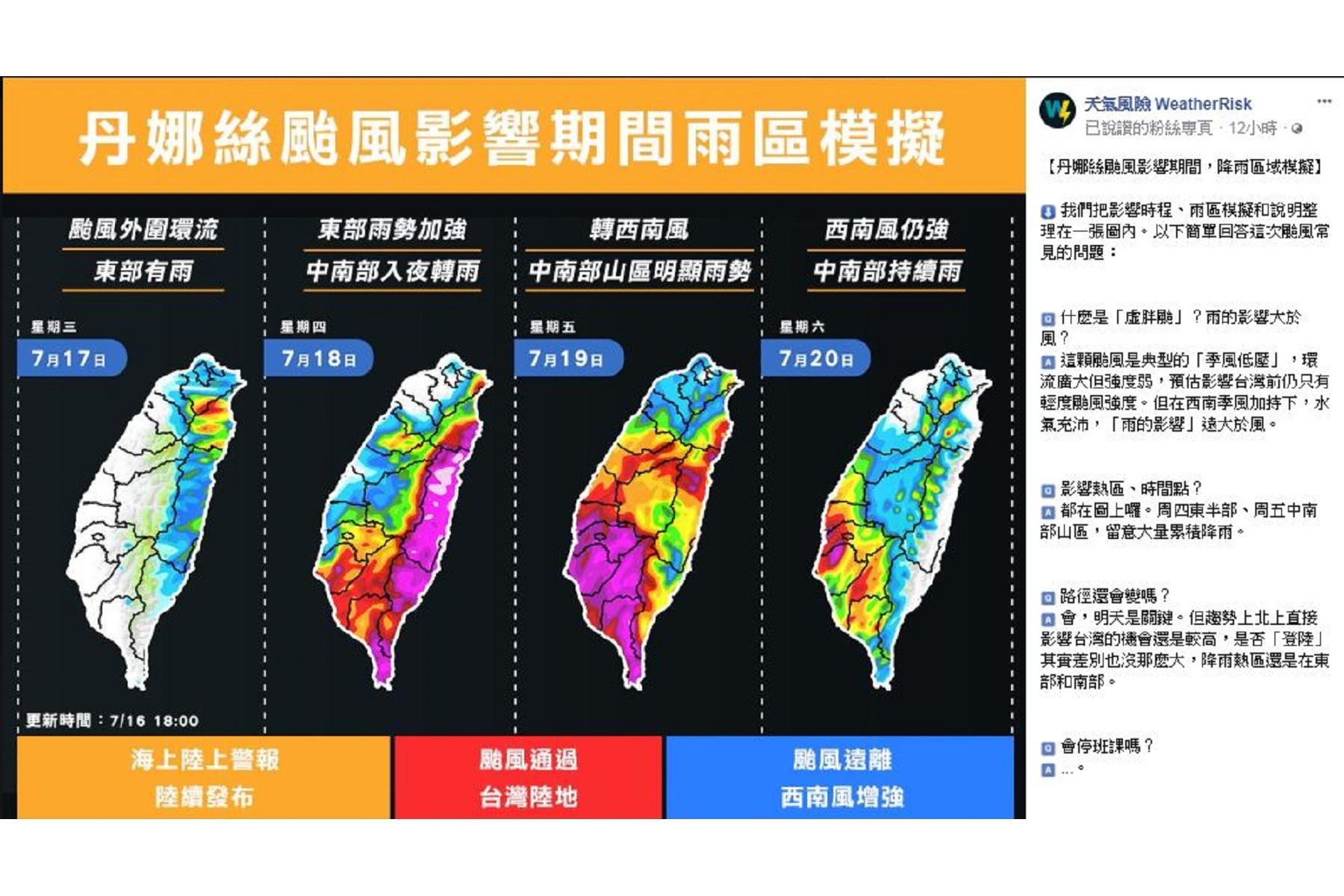 圖/翻攝自「天氣風險 WeatherRisk」臉書