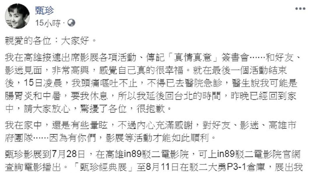 圖/翻攝甄珍臉書