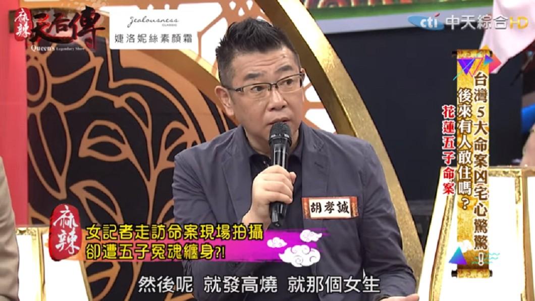 資深記者在節目講述花蓮五子命案事件。圖/翻攝自YouTube:麻辣天后傳