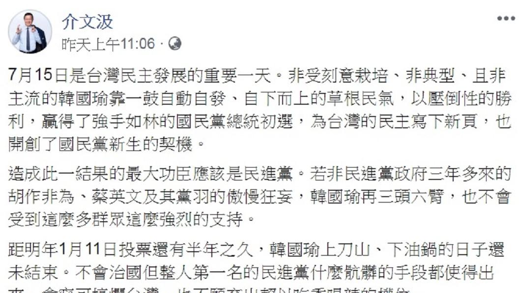 圖/翻攝自介文汲臉書