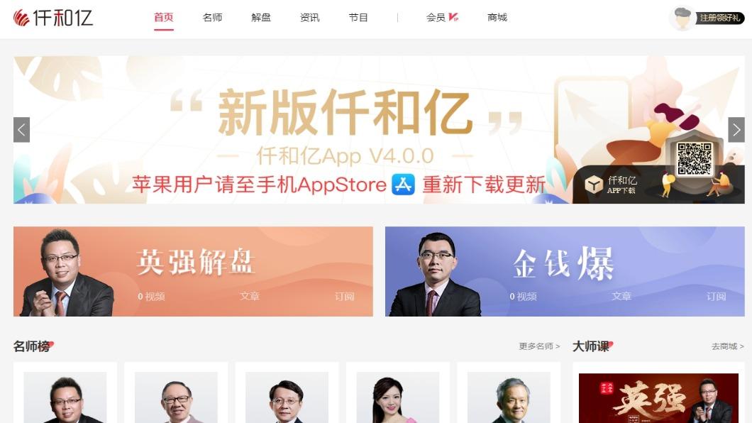 圖/翻攝自 上海仟和億公司官網 大陸查「股市黑嘴」3位台灣分析師遭刑事拘留