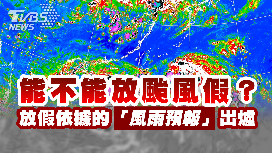圖/翻攝自中央氣象局 能不能放颱風假?放假依據的「風雨預報」出爐