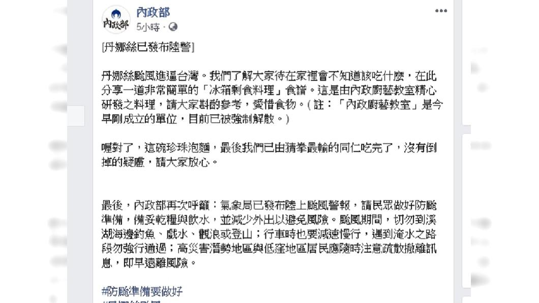 內政部粉專發文,貼出「冰箱剩食料理」的食譜。圖/翻攝內政部臉書