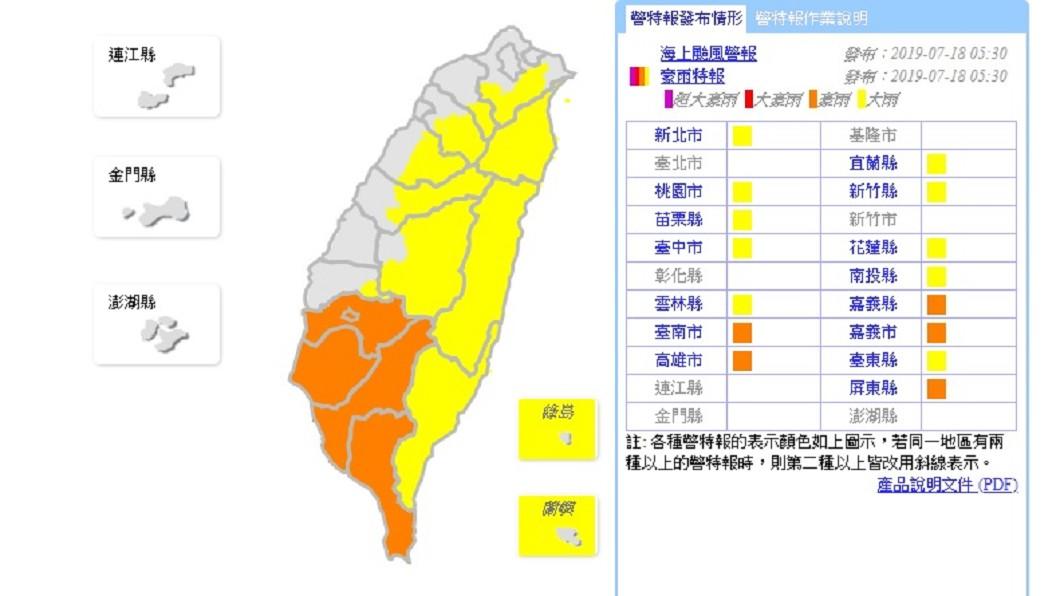 氣象局今清晨針對15縣市發布豪、大雨特報。圖/中央氣象局