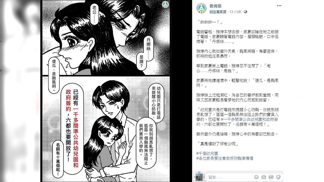 圖/翻攝自教育部臉書