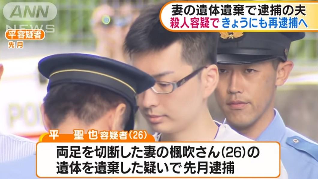 平聖也涉嫌殺害妻子。圖/翻攝自YouTube《ANNnewsCH》頻道