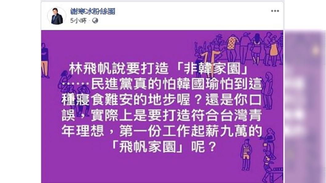 圖/翻攝自謝寒冰臉書