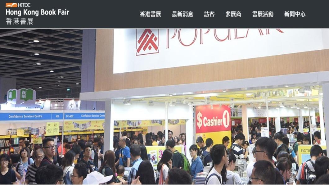 圖/翻攝自 香港書展官網 立牌.便利貼.連儂牆「反送中」符號飄進香港書展