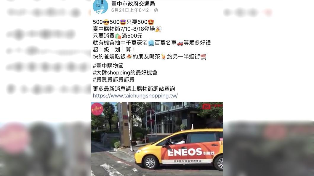 圖/翻攝自台中市政府交通局臉書 購物節宣傳片漏洞多 中市府:未來加強留意