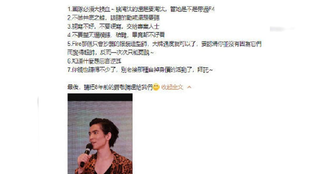 粉絲對蕭敬騰提出「7大諫言」。圖/翻攝新浪娛樂微博
