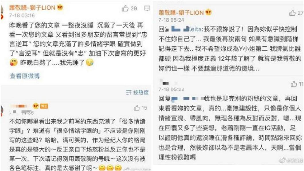 蕭敬騰親上火線回嗆粉絲。合成圖/翻攝新浪娛樂微博