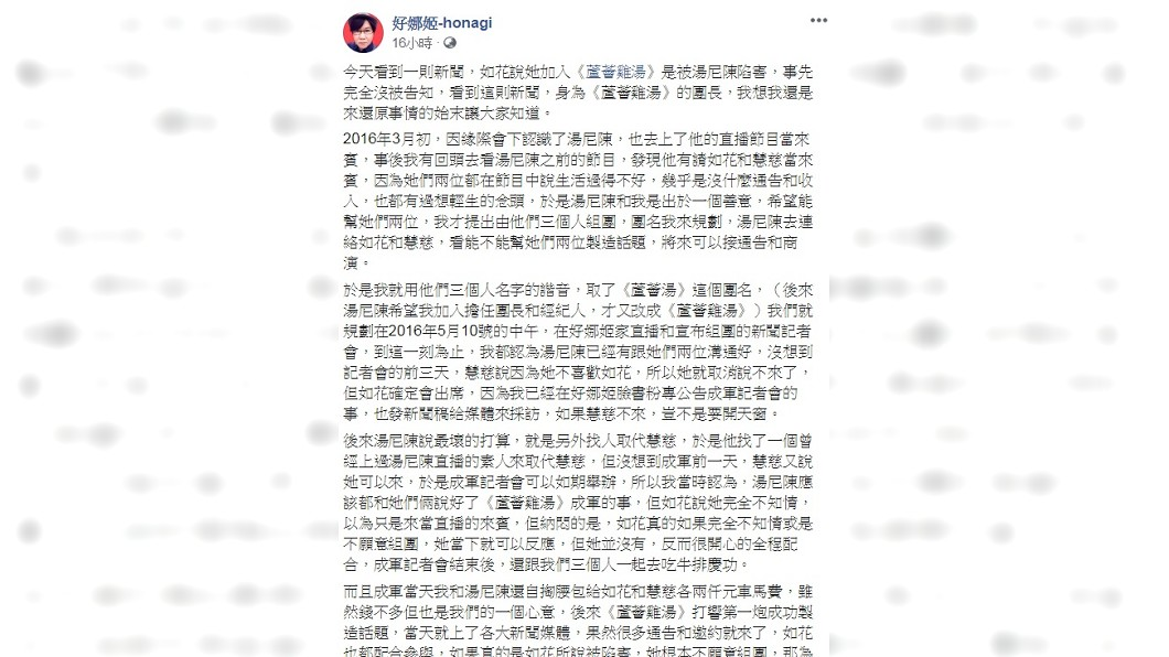 圖/翻攝自好娜姬臉書
