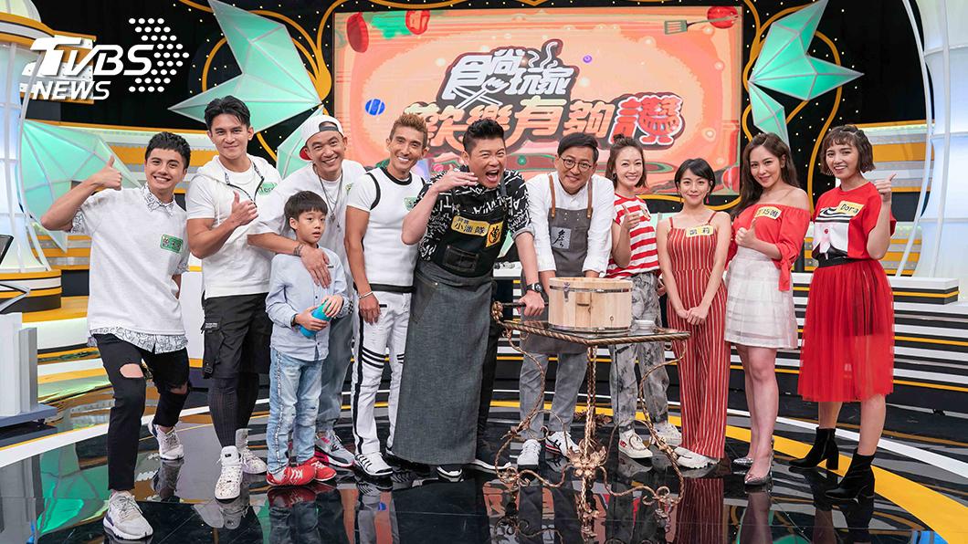 TVBS歡樂台《食尚玩家-歡樂有夠讚》來賓與主持人。圖/TVBS