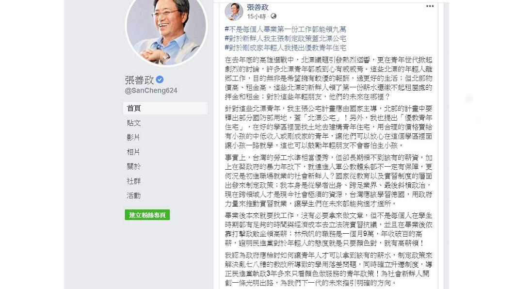翻攝/張善政臉書
