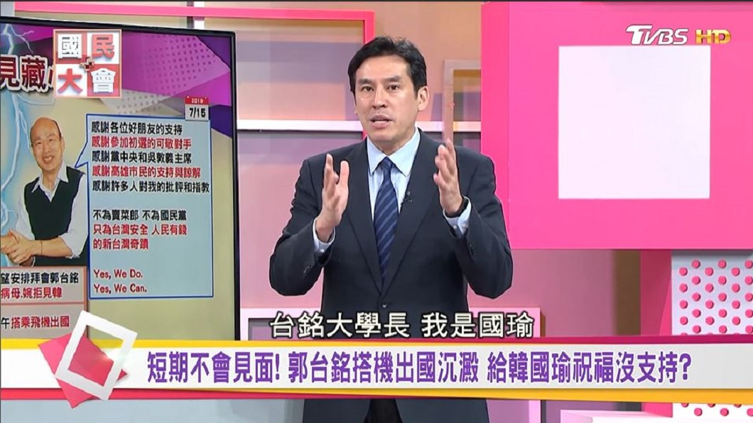 圖/TVBS國民大會
