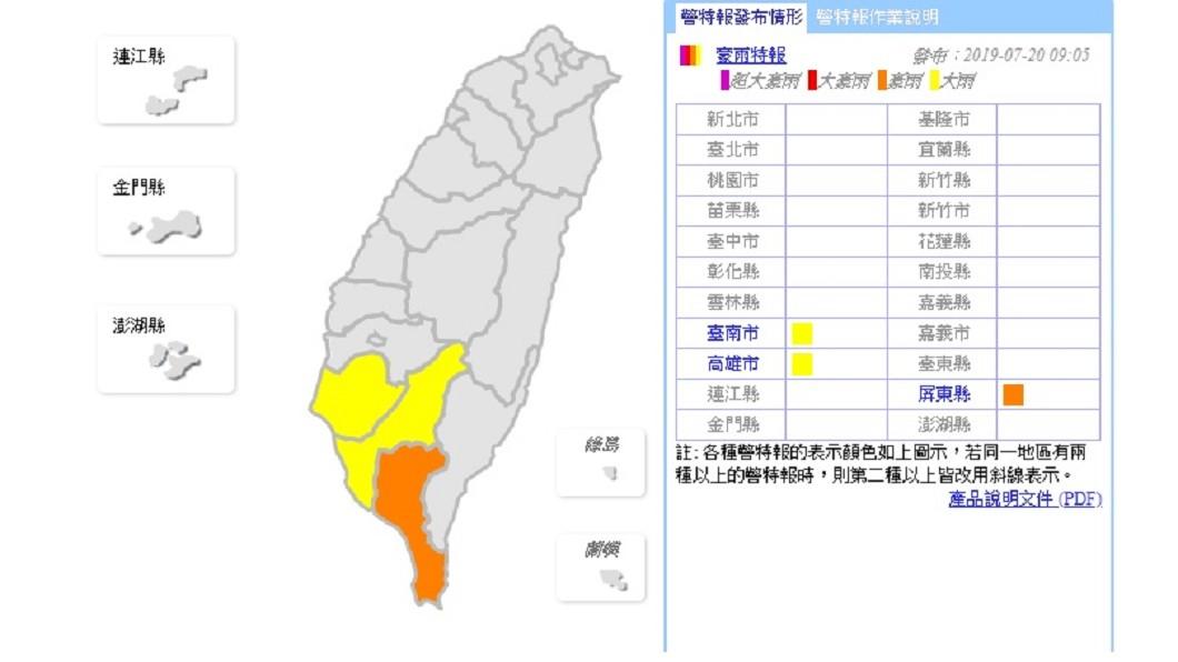 今早氣象局針對屏東縣發布豪雨特報。圖/中央氣象局