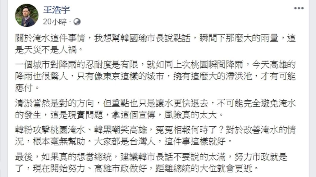 王浩宇臉書發文,踏韓國瑜說話。圖/翻攝王浩宇臉書