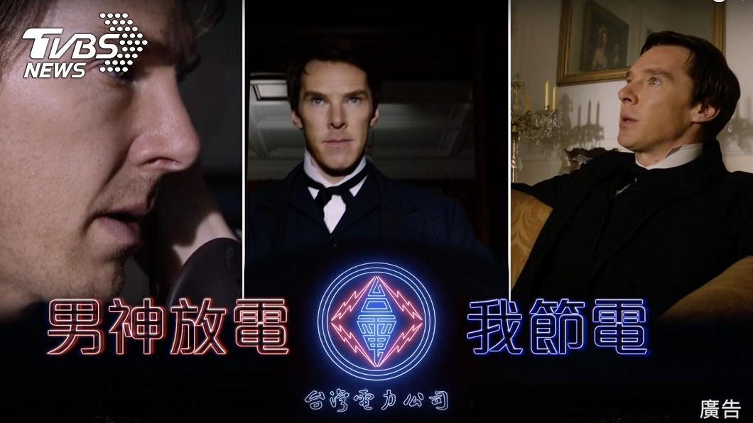 圖/中央社 台電廣告妙搭班尼迪克新片 男神放電我節電
