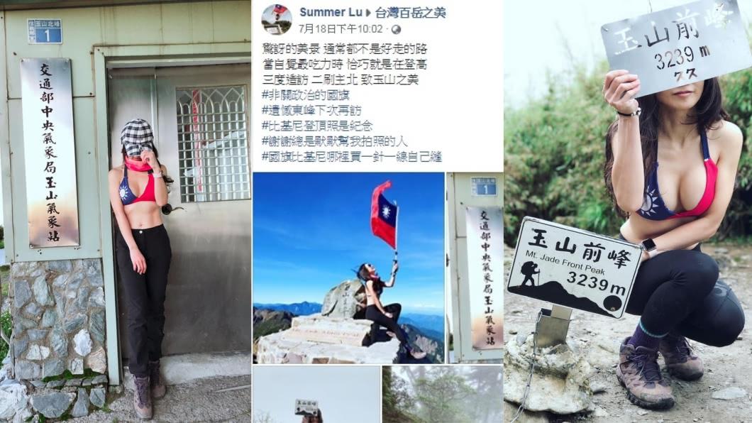 圖/翻攝自臉書社團「台灣百岳之美」