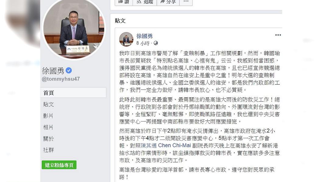 翻攝/徐國勇臉書