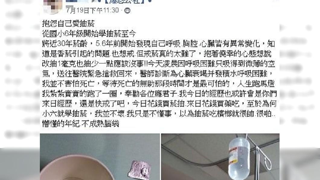 圖/翻攝自臉書「爆怨公社」