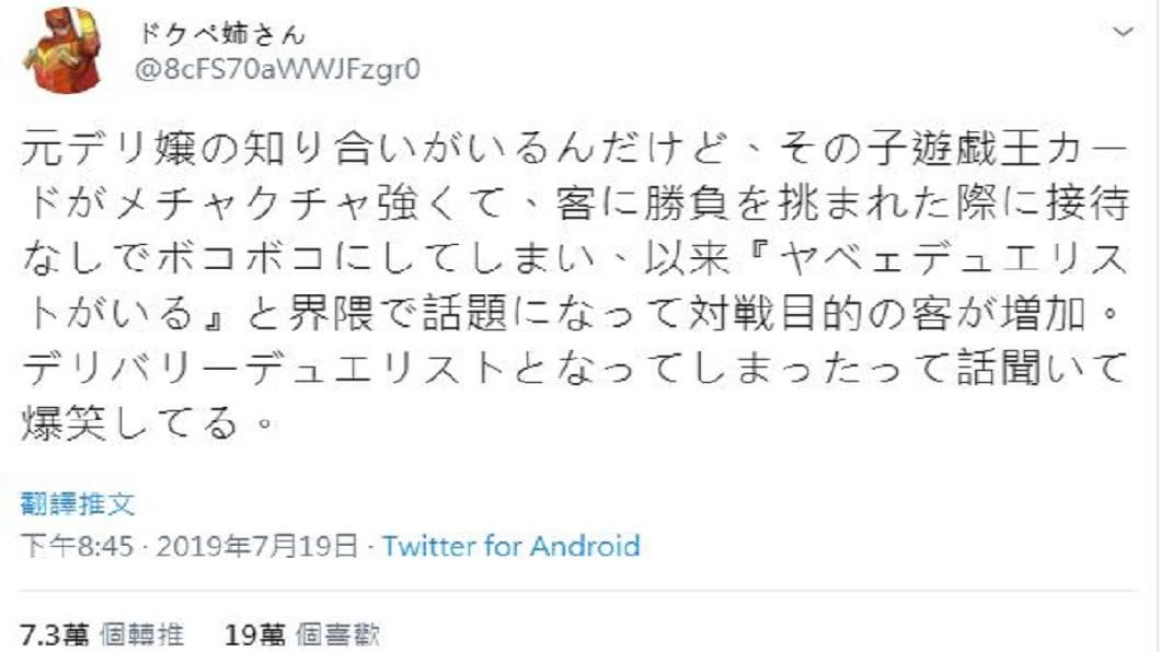 網友分享認識的這名應召妹,男客找他不是要發生性關係,而是要跟她PK玩遊戲王。(圖/翻攝自推特)