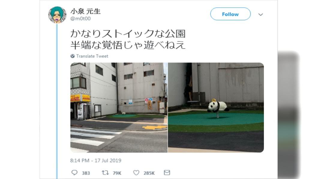 圖/翻攝自Twitter