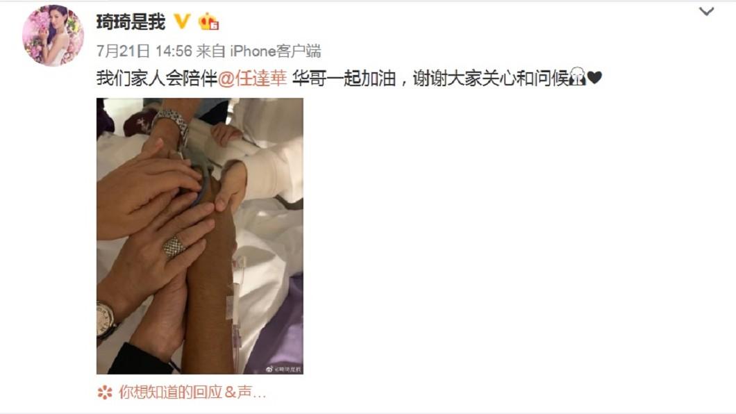 琦琦20日在微博放上自己與女兒任晴佳等家人握住任達華手的照片為他加油。(圖/翻攝自琦琦微博)