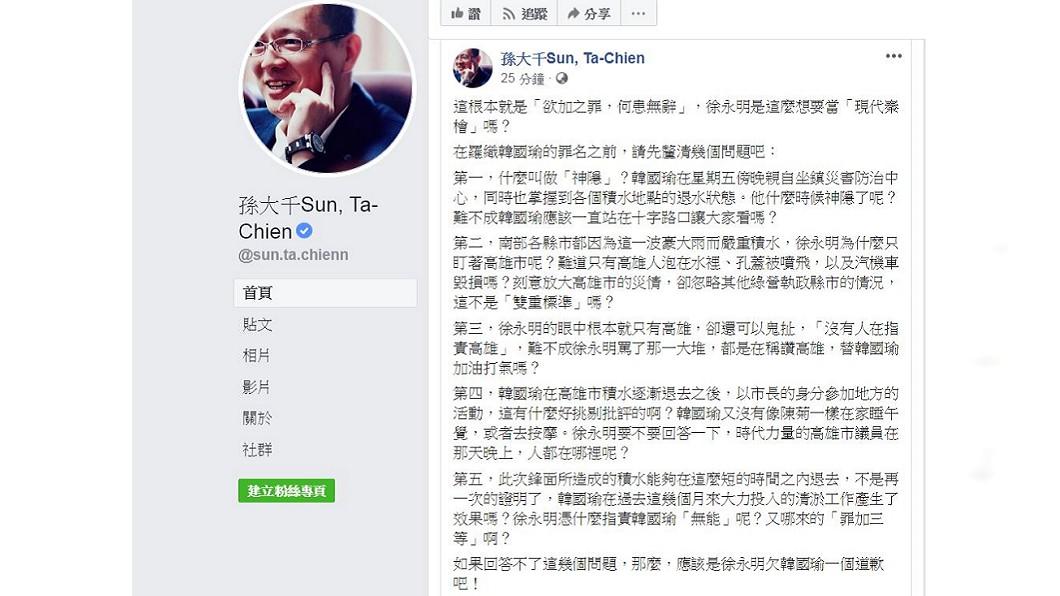 翻攝/孫大千臉書