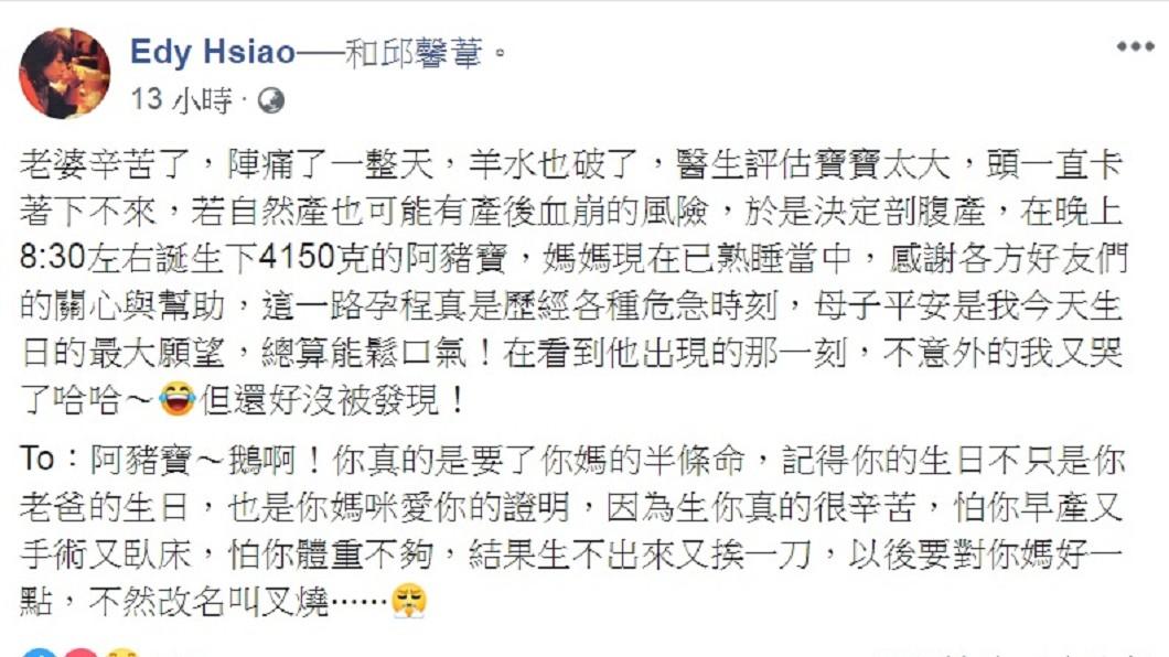 圖/翻攝自阿弟臉書