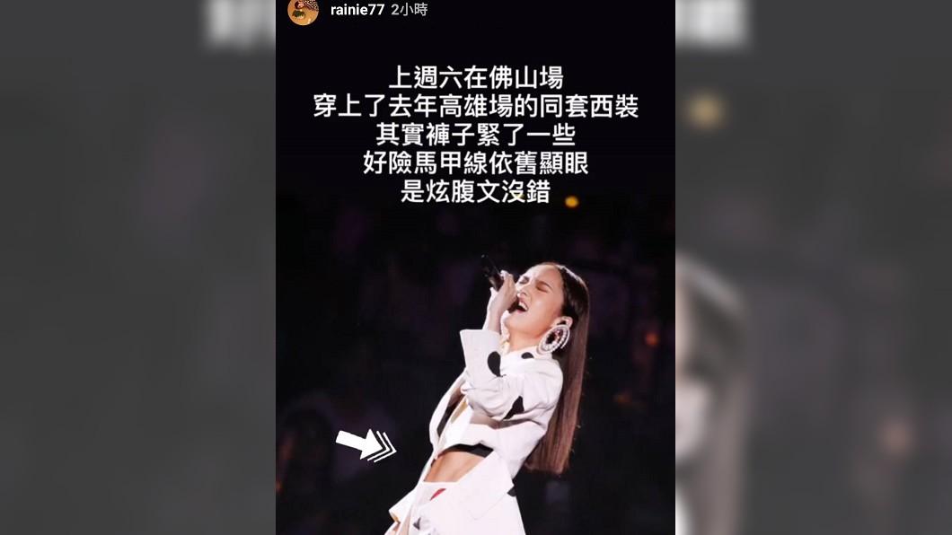 楊丞琳在IG上貼出「炫腹文」。圖/翻攝rainie77 IG