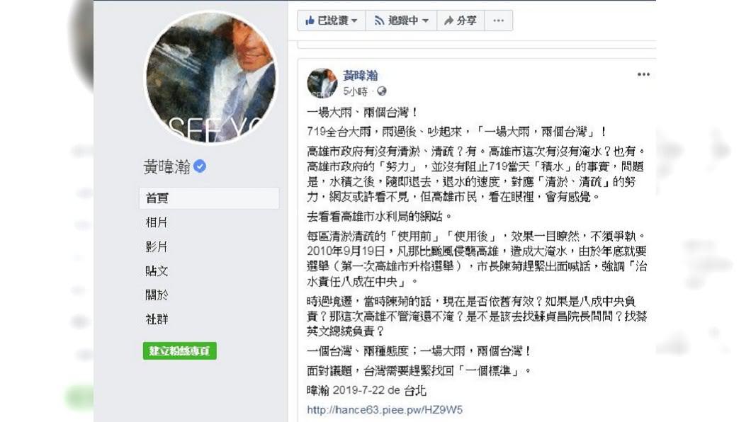 資深媒體人黃暐瀚認為台灣應該要找回一致的標準。(圖/TVBS)