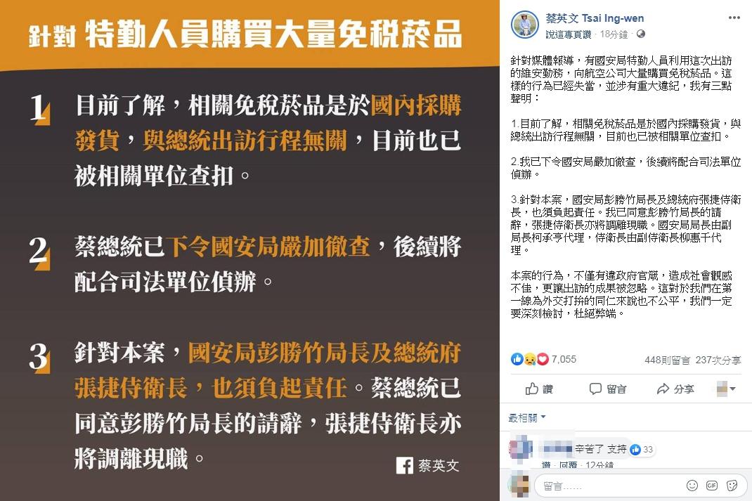 圖/截自總統蔡英文臉書