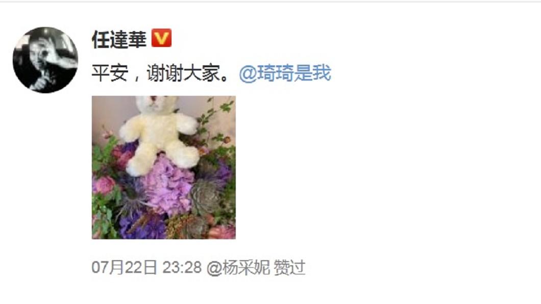 任達華22日在微博上親自報平安。(圖/翻攝自任達華微博)