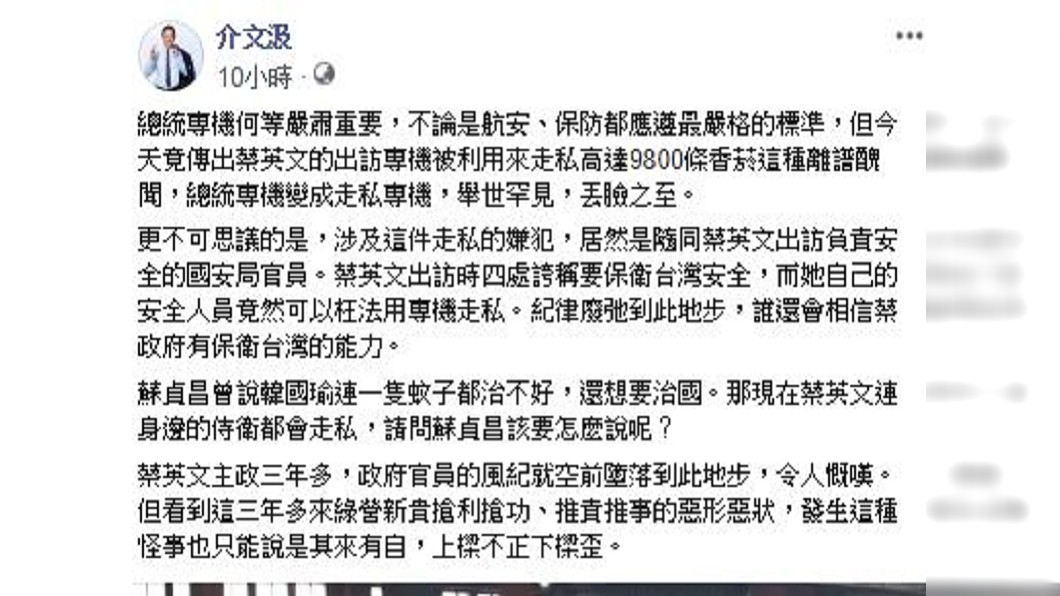 圖/翻攝介文汲臉書