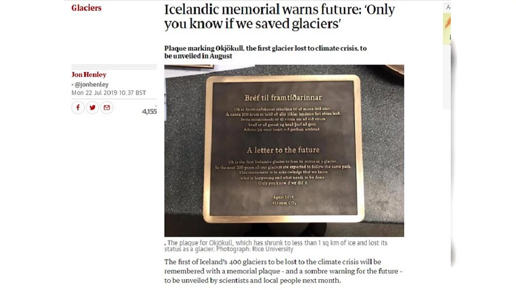 圖/翻攝自The Guardian 冰島打造紀念碑 緬懷冰川因氣候變遷而消逝