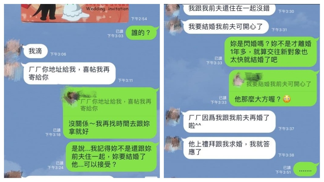 網友分享自己一名離婚的女性友人準備再婚,丟了紅色炸彈給他。(圖/翻攝自爆怨公社)