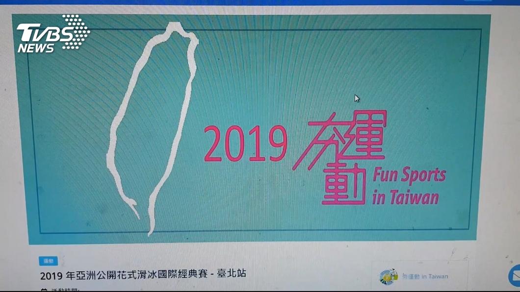 圖/TVBS 滑冰賽台灣主辦權被取消 政院籲滑冰總會說真相