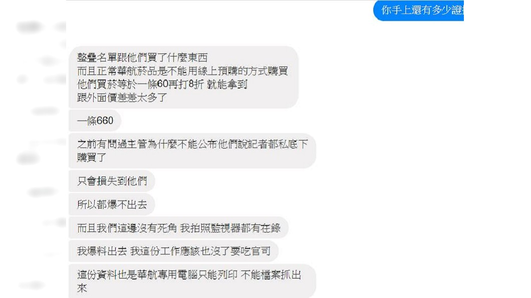 爆料公社小編貼出與原PO的對話截圖。圖/翻攝爆料公社臉書粉絲頁