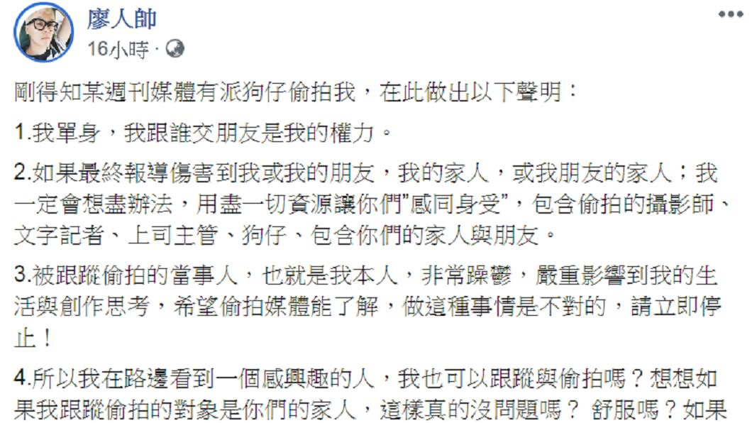 圖/翻攝自廖人帥臉書